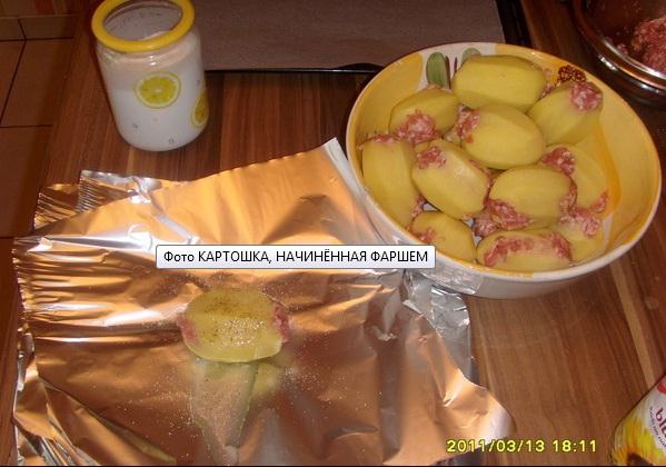 Фаршированный картофель фаршем сыром рецепт